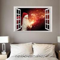 【ウォールステッカー】シール DIY 部屋装飾 寝室 リビング インテリア 72×48cm 壁窓デザイン サンタクロース 魔法 m02224