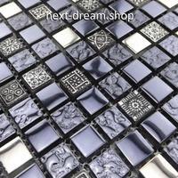 3D壁紙 30×30cm 11枚セット ステンレス ガラス 黒 模様 DIY リフォーム インテリア 部屋/浴室/トイレにも h04475