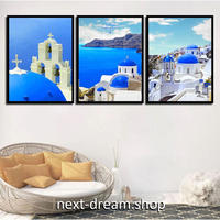 お洒落な壁掛けアートパネル 枠付き3点セット / 各15×20cm エーゲ海 サントリーニ島 ポスター 絵画 ファブリックパネル m03396