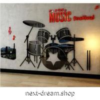 ☆インテリア3Dステッカー☆ ドラム MUSIC festival 音楽 ライブハウス 120×71cm 壁用 アクリルシール 楽器店 m05593