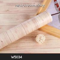 壁紙 45×500cm 木目模様 ピンクベージュ Wood DIY リフォーム インテリア 部屋/キッチン/家具にも 防水PVC h04090