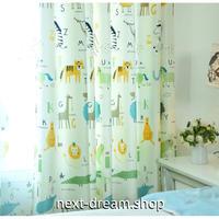 ☆ドレープカーテン☆ 動物 薄緑 W100cmxH250cm フックタイプ 2枚セット 子供部屋 可愛い ホテル m05685