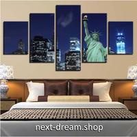 【お洒落な壁掛けアートパネル】 小さめサイズ5点セット 自由の女神 ナイトシティ ファブリックパネル DIY インテリア m04897