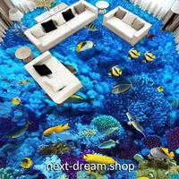 3D 壁紙 1ピース 1㎡ 床用 自然風景 海 熱帯魚 DIY リフォーム インテリア 部屋 寝室 防湿 防音 h03424