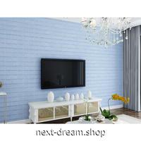 ウォールステッカー 3D壁紙 77×70cm カラフルレンガ 水色 防水 家具リフォーム キッチン・お風呂・古いドアにも m02733