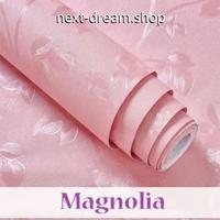 壁紙 60×1000cm ピンク 花柄 マグノリア DIY リフォーム インテリア 部屋/キッズルーム/家具にも 防水ビニール h03870