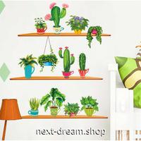 【ウォールステッカー】壁紙 DIY 部屋装飾 寝室 リビング インテリア 緑 グリーン 60×90cm 鉢植え 植物 サボテン m02173