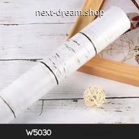 壁紙 45×500cm 木目模様  ホワイト 白 レトロ DIY リフォーム インテリア 部屋/キッチン/家具にも 防水PVC h04087