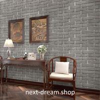 3D 壁紙 53×1000㎝ アンティーク 石レンガ  PVC 防水 カビ対策 おしゃれクロス インテリア 装飾 寝室 リビング h01925