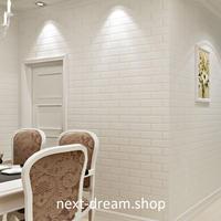 3D 壁紙 53×950㎝ モダン 白レンガ  PVC 防水 カビ対策 おしゃれクロス インテリア 装飾 寝室 リビング h01937