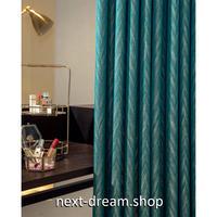 ☆ドレープカーテン☆ 北欧モダン ブルーグリーン W100cmxH250cm 高さ調節可能 フックタイプ 2枚セット ホテル m05750