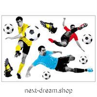 【ウォールステッカー】壁紙 DIY 部屋装飾 寝室 リビング インテリア 50×70cm サッカー選手 プレイ ボール 黄色 赤 緑 m02179