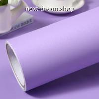 壁紙 60×500cm 無地 パープル 紫 DIY リフォーム インテリア 部屋/キャビネット/机にも 防水PVC h04183