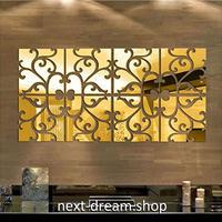 【ウォールステッカー】 立体アクリルミラー 3d ハートブロック 金 銀 洗面所 29×29cm 4枚セット シール DIY m03616