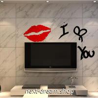 ☆インテリア3Dステッカー☆ 赤い唇 キスマーク I LOVE YOU 50×34cm 壁用 アクリルシール リビング アパレル 店舗 m05606
