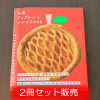 【弘前アップルパイシリーズ】弘前アップルパイレシピBOOK (2冊セット)