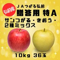 【JAつがる弘前】サンつがる/きおう/2種MIX 10kg 36玉