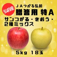【JAつがる弘前】サンつがる/きおう/2種MIX 5kg 18玉