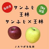 【JAつがる弘前】サンふじ/王林/サンふじ×王林MIX 10kg 36玉