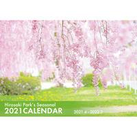 【12/14発売開始】2021年度版 弘前公園の四季カレンダー(5冊)