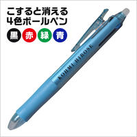 Kohmi Hiroseオリジナル フリクションペン / ライトブルー