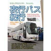 夜行バス紀行Vol.05 冊子版