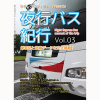 夜行バス紀行Vol.03 冊子版