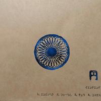 4曲入りCD 『円』イエンドエンド