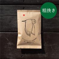 ふくろうコーヒー自家焙煎「粉(粗挽き)」