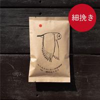 ふくろうコーヒー自家焙煎「粉(細挽き)」