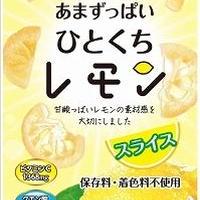 あまずっぱいひとくちレモン 60g×12入