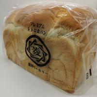 プレミアムレトロ食パン2斤