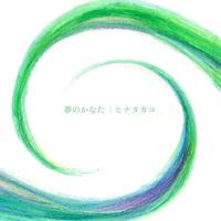 2nd single「夢のかなた」4曲入