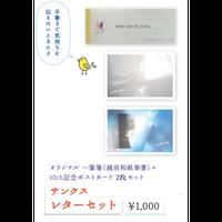 ヒナタカコ×越前和紙 オリジナル便箋&ポストカードセット