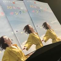 ヒナタカコ10th記念   保存版パンフレット(サイン付き)