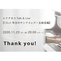 お気持ち銭BOX【10+1年分のサンクスレター生配信編】