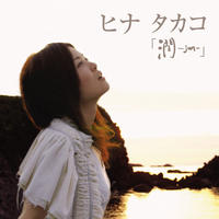 1st ミニアルバム「潤-jun-」7曲入