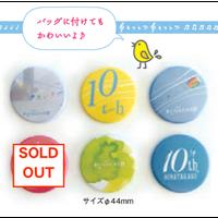 10th 記念オリジナル缶バッチ