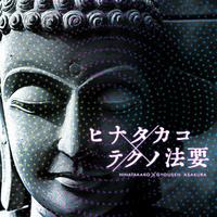 ヒナタカコ×朝倉行宣  テクノ法要 collabo mix