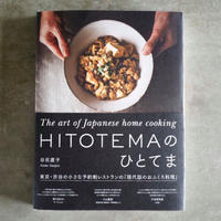 HITOTEMAのひとてま