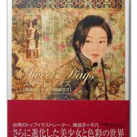 【中古】Sweet Days スイート・デイズ 陳淑芬 + 平凡自選画集 (2)