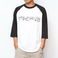 gold school hiragana t shirt