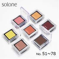 【Solone】単色アイシャドウ(51-80)