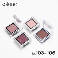 【Solone】単色アイシャドウ(103-106)