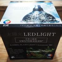 ◆ AMATERAS LED / 太陽光に最も近い植物育成ライト (超高演色:Ra97)