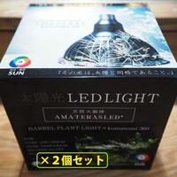 ◆ アマテラス LED / 太陽光に最も近い植物育成ライト (超高演色:Ra97) × 2個Set