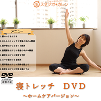 「寝トレッチ」DVD ~ホームケアバージョン~(42分)