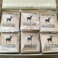 麹珈琲ドリップバッグ18個セット