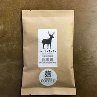 焙煎麹ブレンド珈琲豆100g