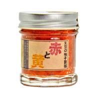 【新モノ】天空の柚子胡椒「赤と黄」